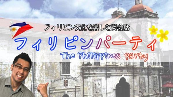 [イベント]フィリピンパーティを開催!
