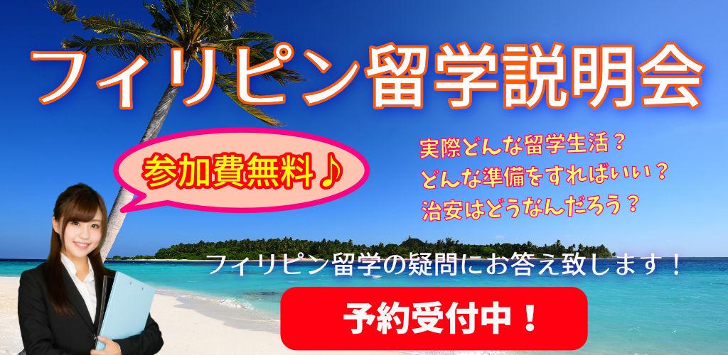 【札幌】2017年12月16日にセブ留学説明会開催!