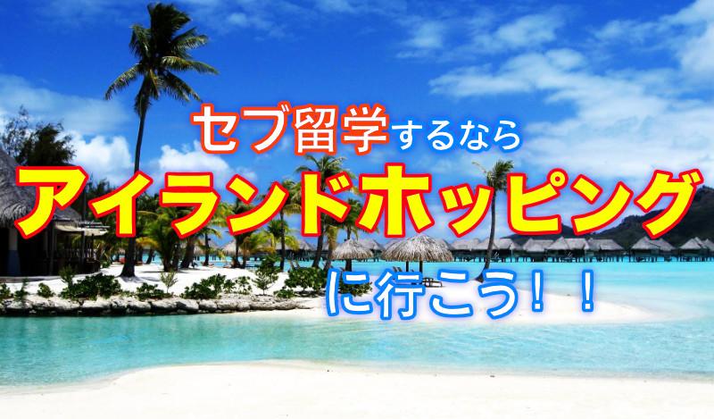 【セブ留学の休日】アイランドホッピングに行こう!