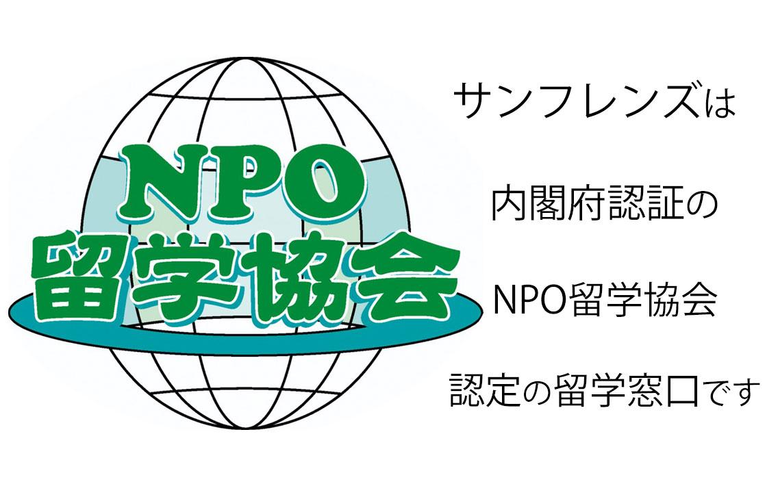 安心のNPO留学協会認定カウンセラーが留学サポート!