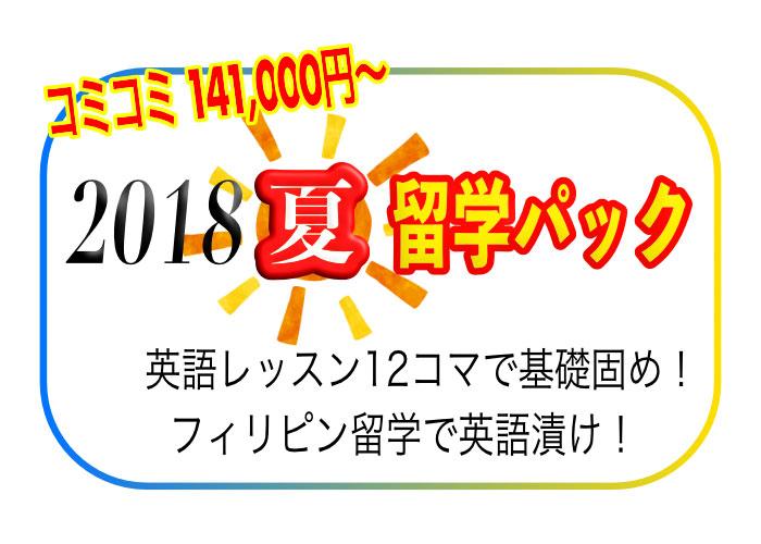 【最短英語上達プラン】2018年夏留学パック受付スタート!(コミコミ141,000円~)
