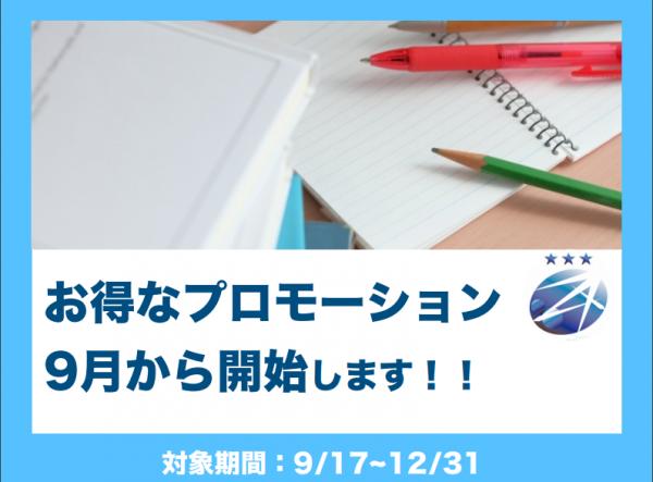 【ZA English】2018年9月からプロモーションのお知らせ