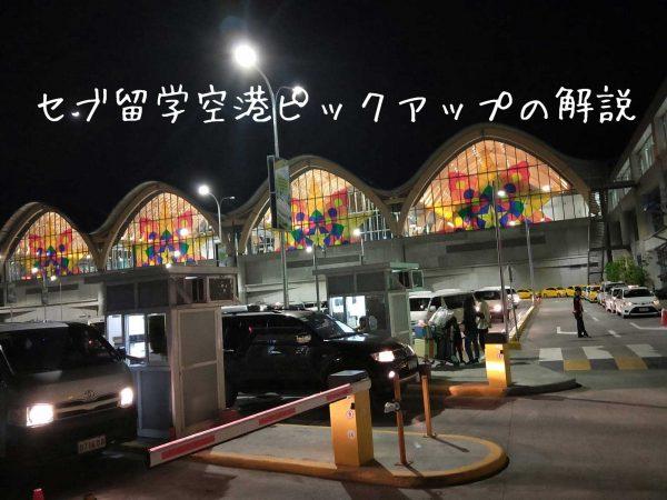 【動画で紹介】セブ・マクタン国際空港第2ターミナル空港ピックアップ