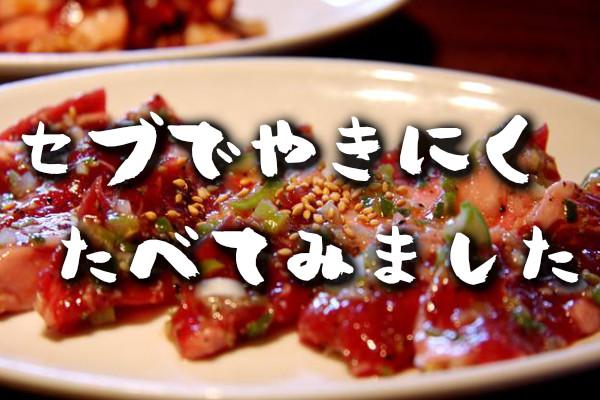 [恋しくなる日本食]セブ留学で焼肉を食べてみた!