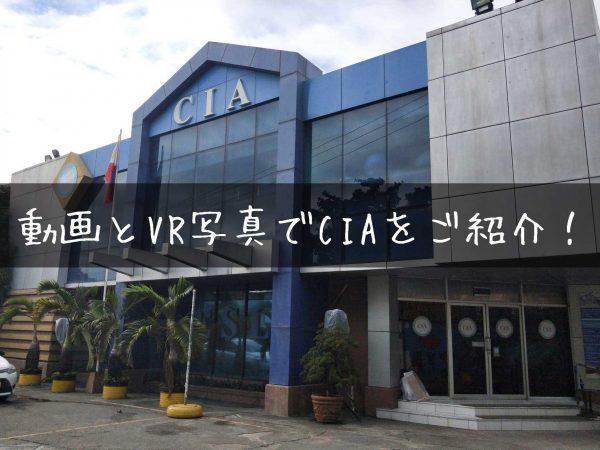 【動画&VRで徹底取材!】セブ留学の名門校CIAをご紹介!(2019年1月更新)