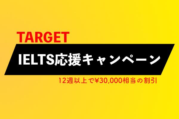 [TARGET] IELTS応援キャンペーン開催!