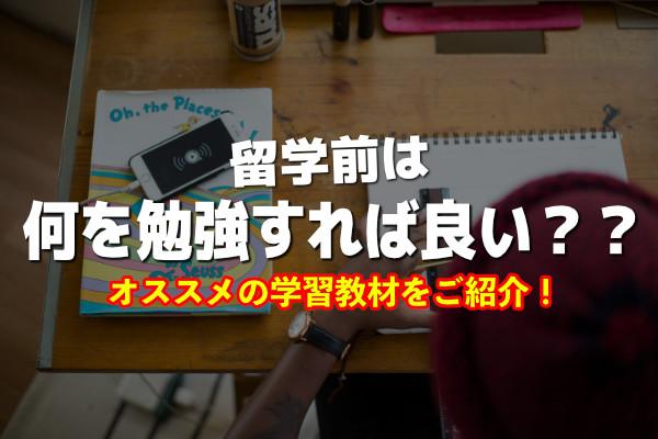 【オススメ教材紹介!】留学前は何を勉強すれば良い??