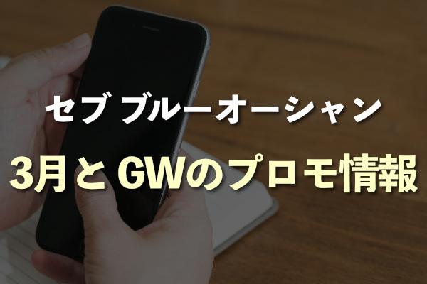 《セブブルーオーシャン》3月申し込み&GWのプロモ情報