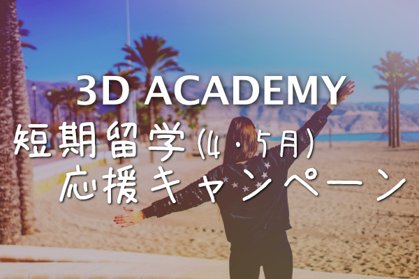 《3D Academy》短期留学応援キャンペーン