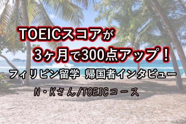 TOEICスコアが3ヶ月で300点アップ!札幌市NKさん(20代女性)