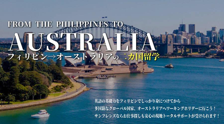 北海道からオーストラリア留学もサンフレンズにお任せ下さい。
