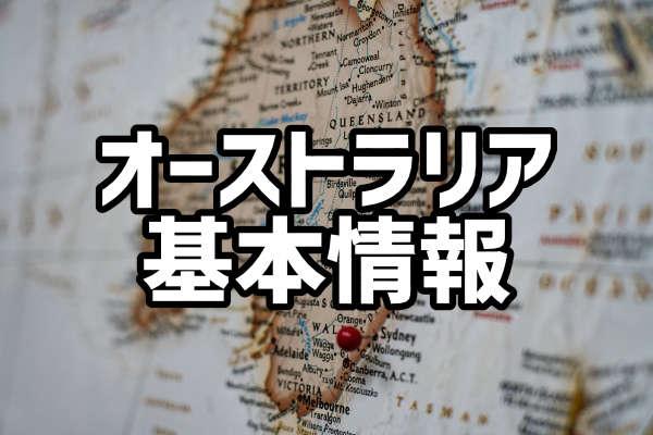 二カ国留学するなら知っておきたい!オーストラリア主要エリアの基本情報