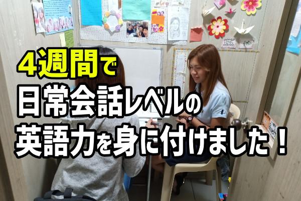 4週間で日常会話レベルまで習得!札幌市G・Tさん(30代女性)