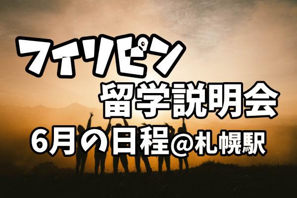 札幌でフィリピン留学を検討中の方必見!6月の留学説明会日程