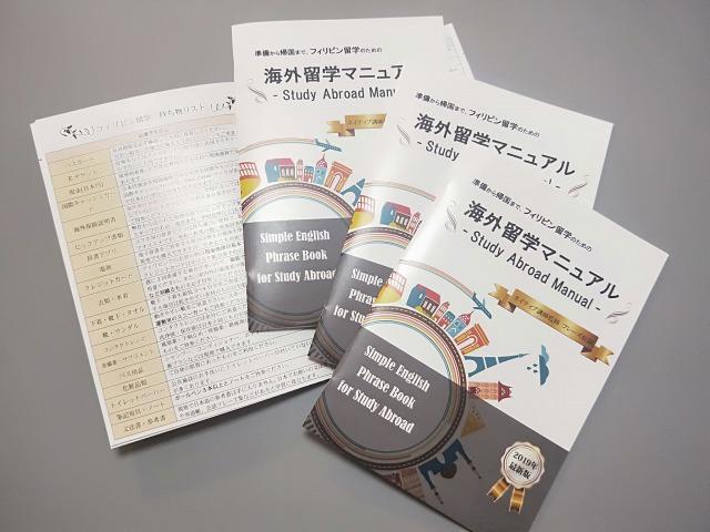 [無料プレゼント!]サンフレンズの留学マニュアル、好評につき増刷中!!