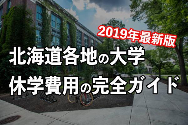 2019年最新版!北海道の公立大学・私立大学の休学費用完全ガイド