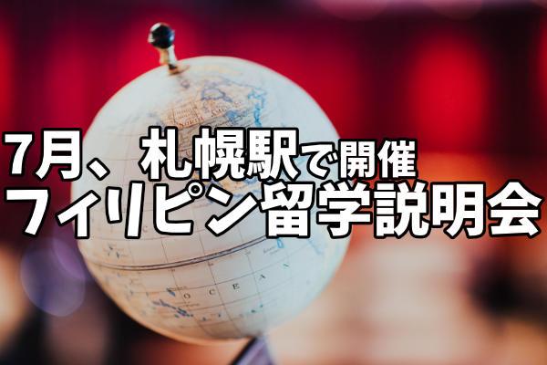 札幌でフィリピン留学を検討中の方必見!7月の留学説明会日程