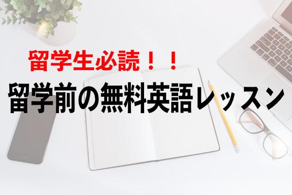 留学生必読!サンフレンズの留学前英語レッスンを解説!