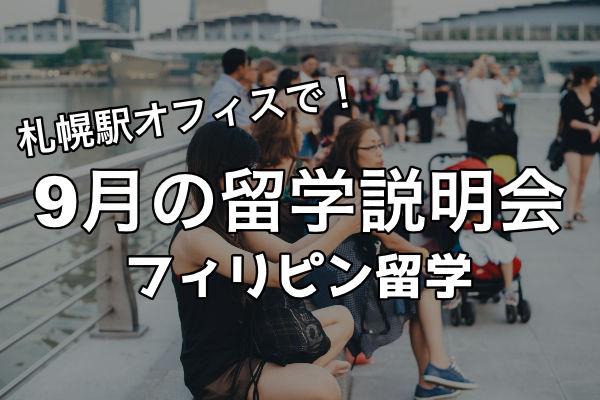 2019年冬にフィリピン留学する札幌の方必見|9月の留学説明会日程