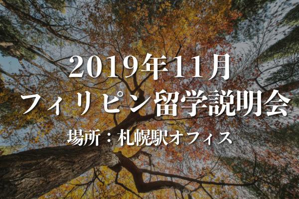 札幌駅近く!11月のフィリピン留学説明会スケジュール