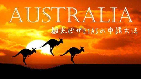 オーストラリアETAS/ETA(観光ビザ)イータスの申請方法完全ガイド