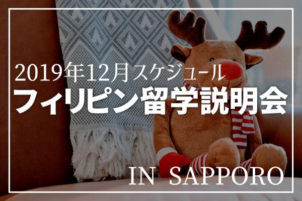 札幌駅近く!12月のフィリピン留学説明会スケジュール