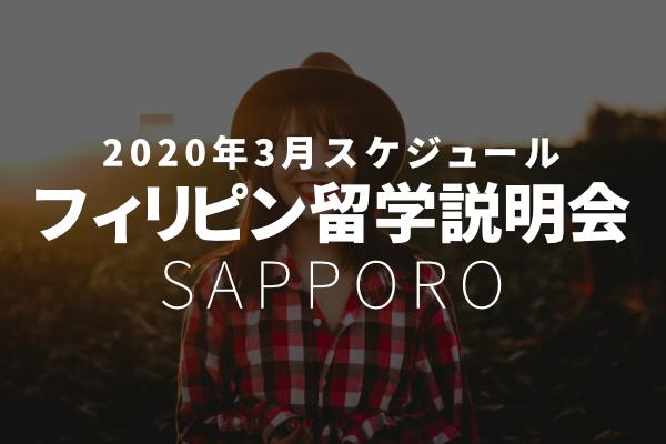 2020年3月のフィリピン留学説明会スケジュール|札幌の留学エージェント