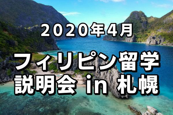 2020年4月のフィリピン留学説明会 in 札幌|札幌の留学エージェント