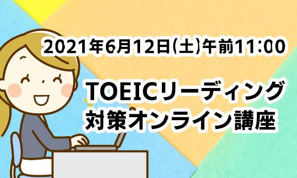 TOEICリーディング対策講座をオンラインで開催します!